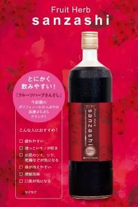sanzashi-1