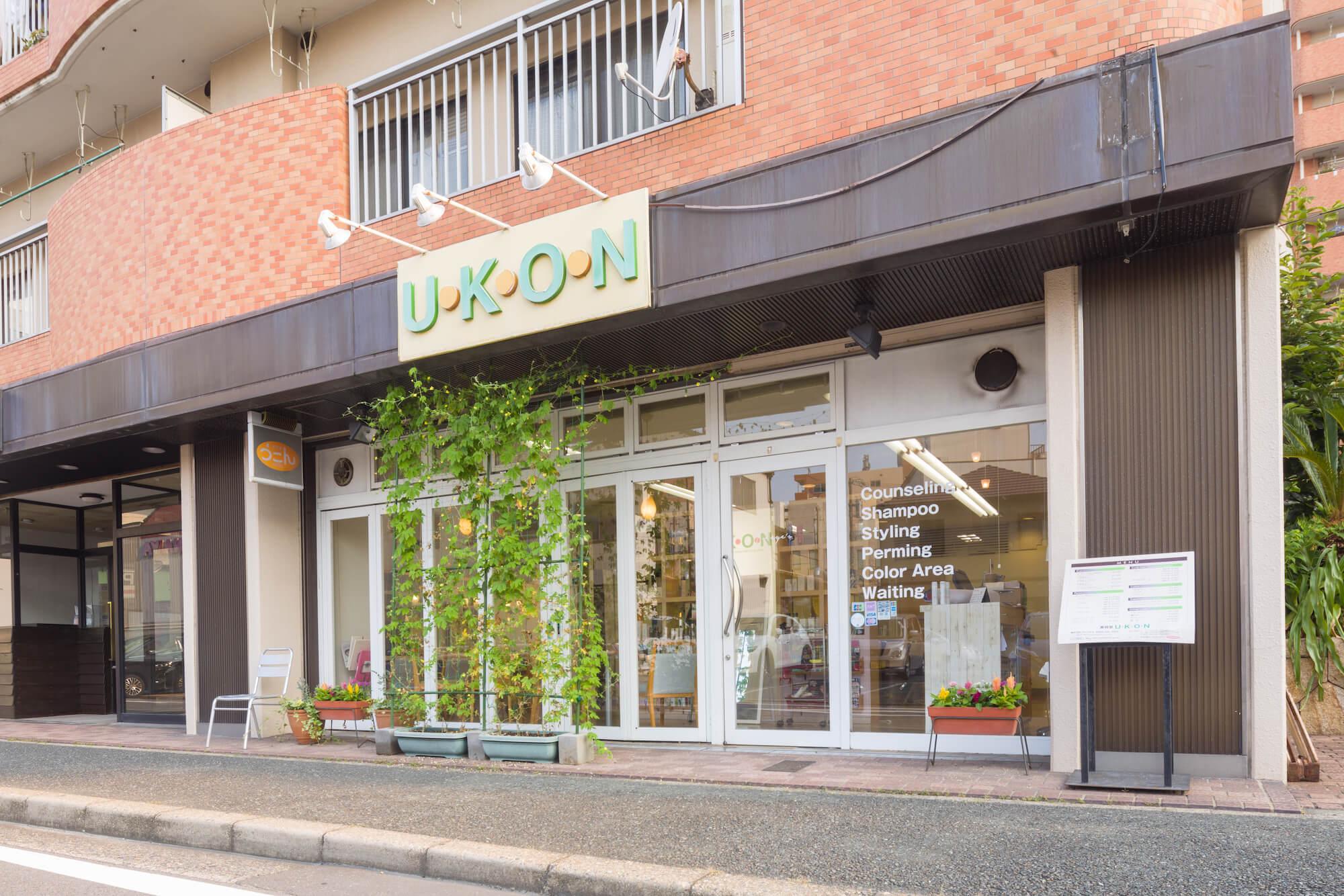 美容室U・K・O・N 店舗画像